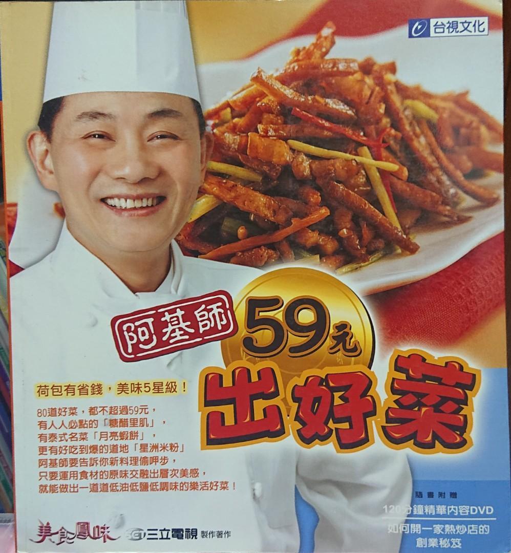阿基師59元出好菜