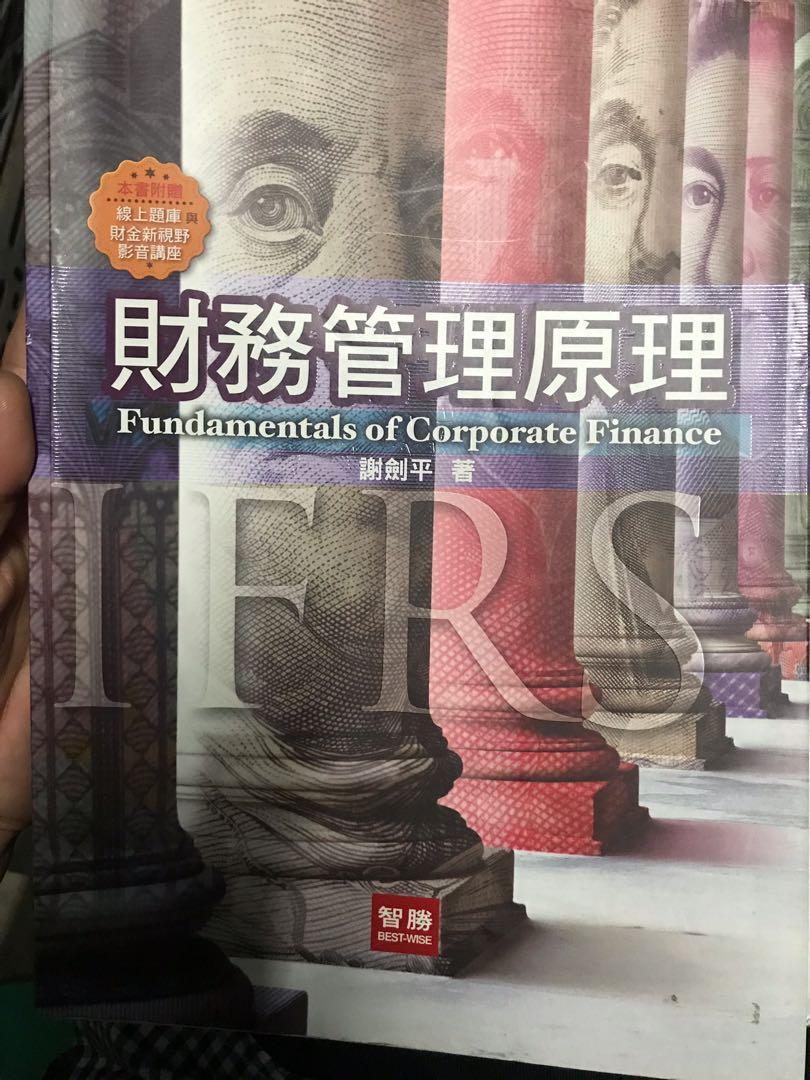 財務管理原理(8版)ISBN:9789574363377 智勝