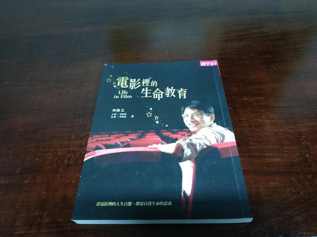 親子天下∣電影裡的生命教育∣李偉文∣9789862412244