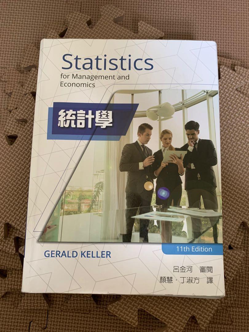 統計學 11版 Gerald Keller著 呂金河 審閱