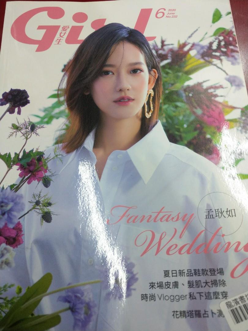 愛女生  2020/06 月刊