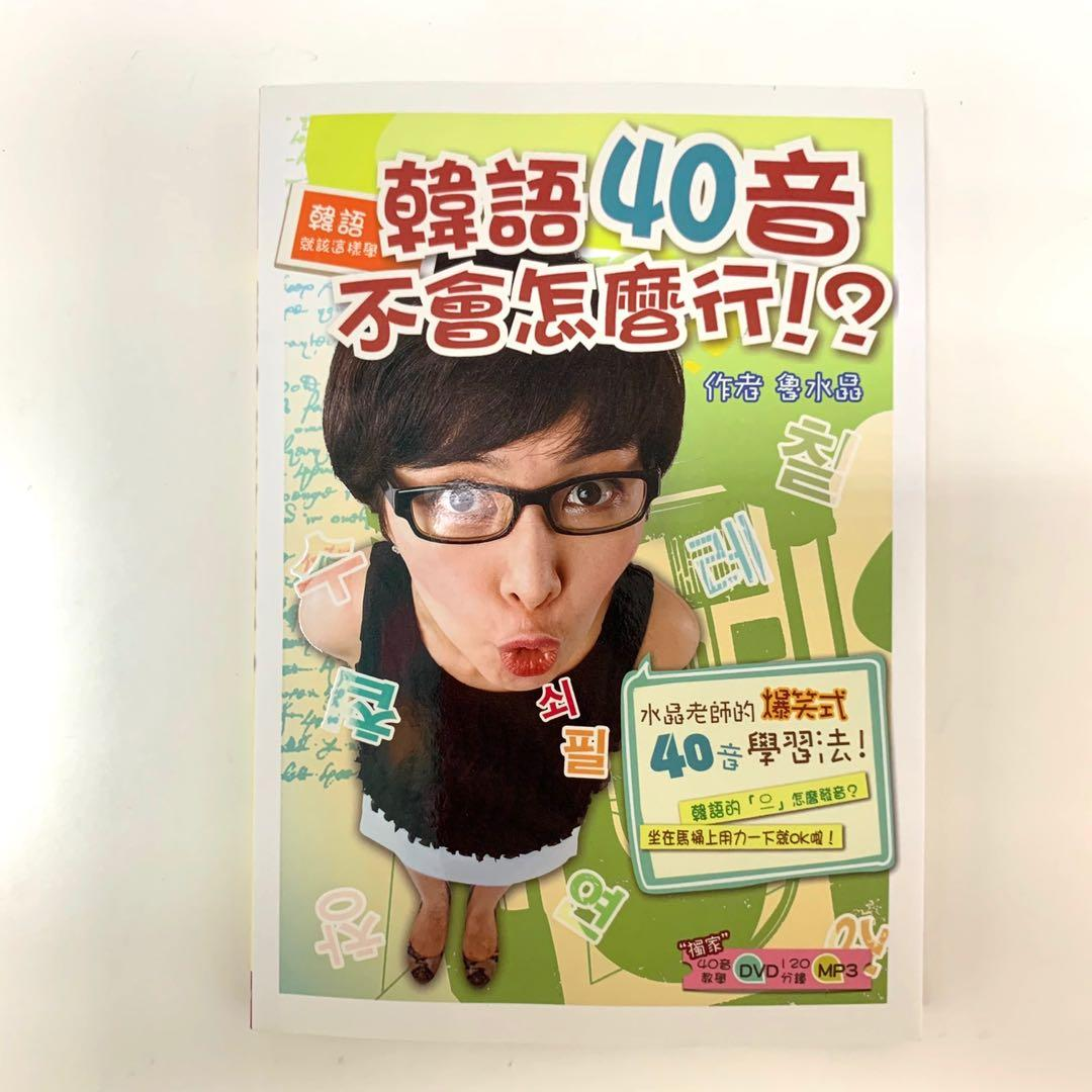 全新 韓語就該這樣學!韓語40音不會怎麼行!?附2光碟(1MP3+1教學DVD)水晶老師 魯水晶