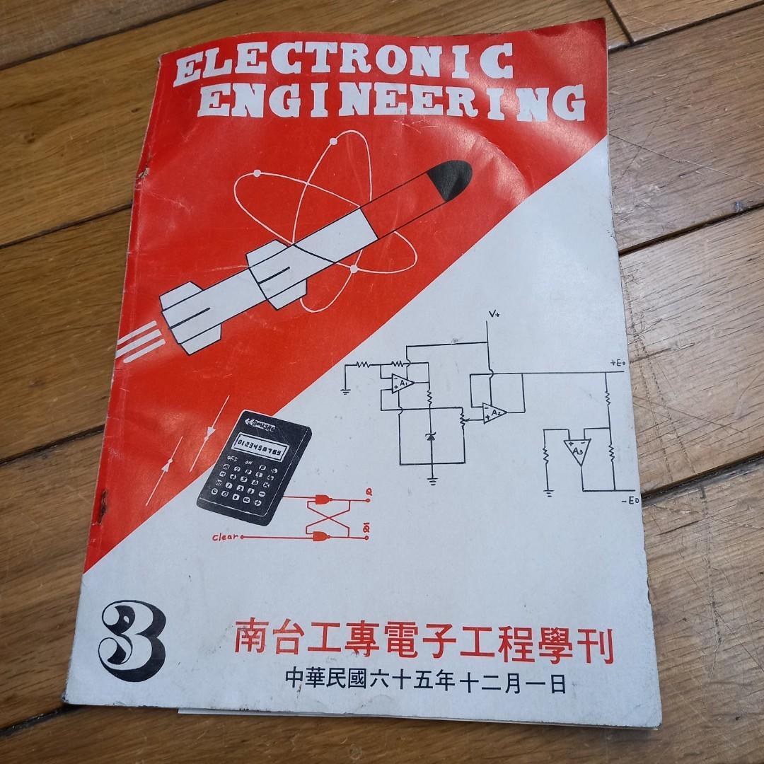 📕 南台工專電子工程學刊中華民國65年12月1日, 銅板價很優惠喔😀