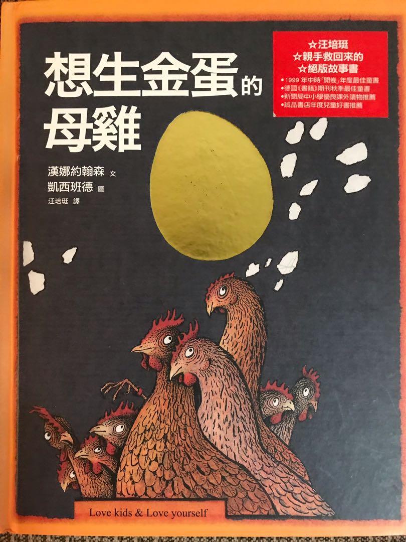 想生金蛋的母雞  二手童書