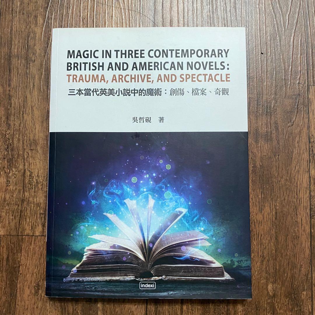 三本當代英美小說中的魔術:創傷、檔案、奇觀 吳哲硯 著
