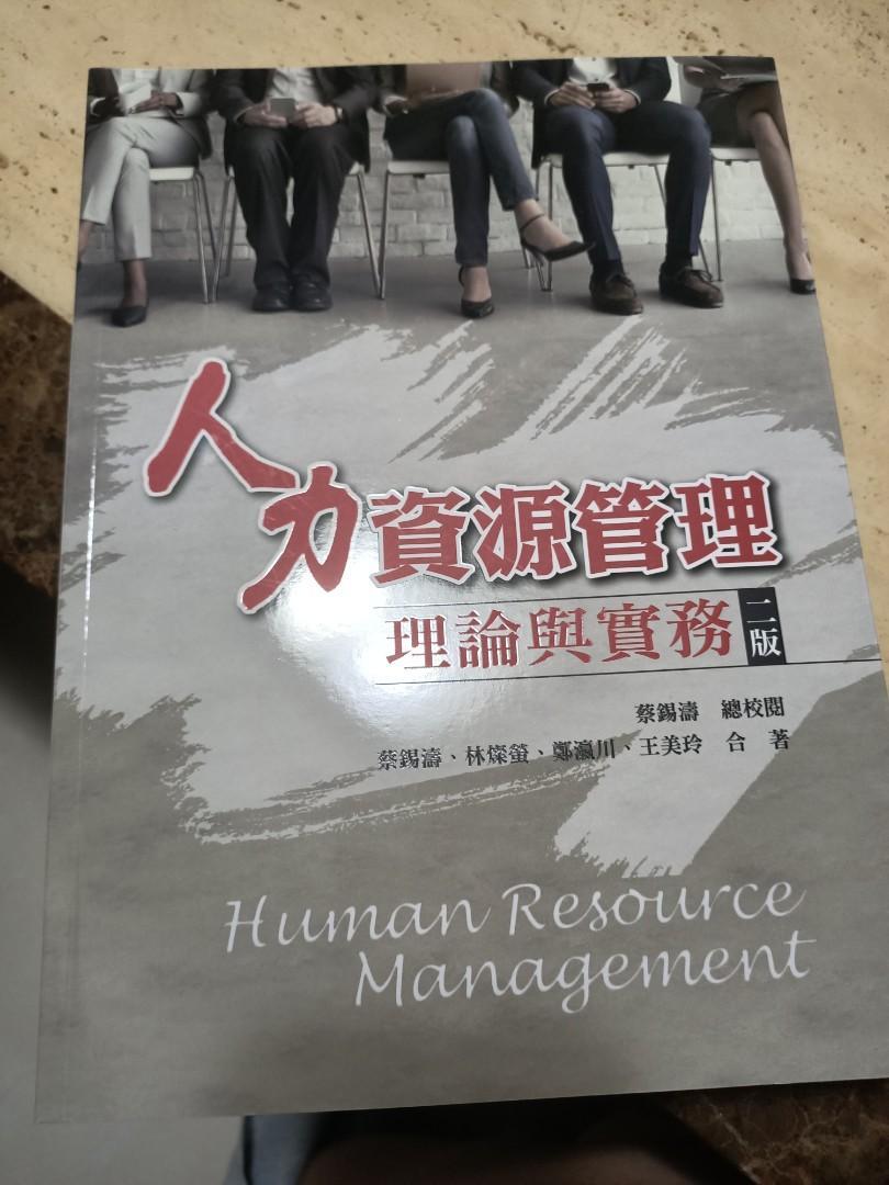 人力資源管理 理論與實務 二版