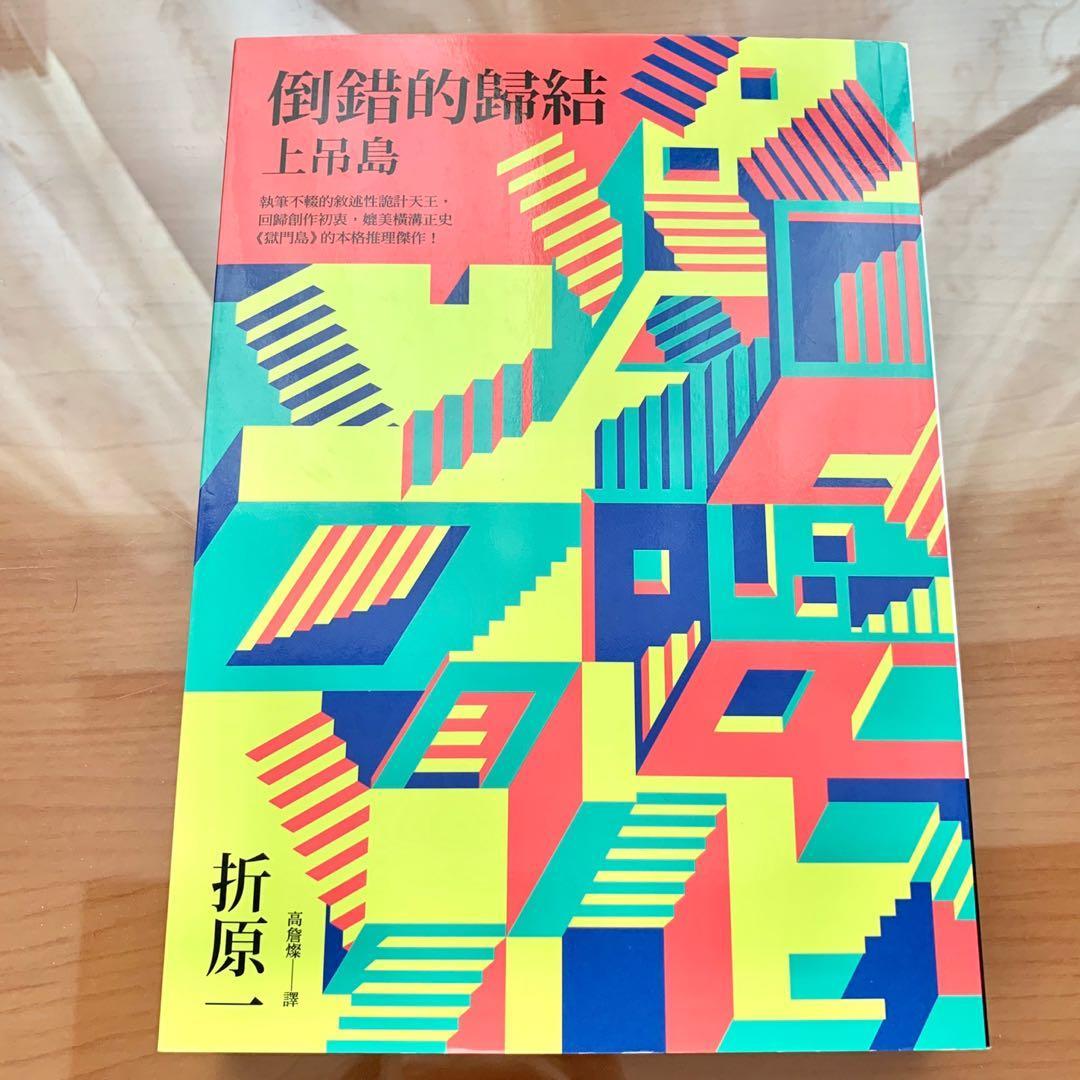 上吊島 全新 倒錯的歸結 監禁者 推理小說 哲原一 獨步 日本推理小說 東野圭吾