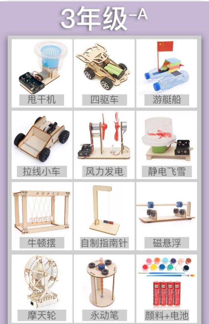 國小科學實驗DIY,自己動手玩創意