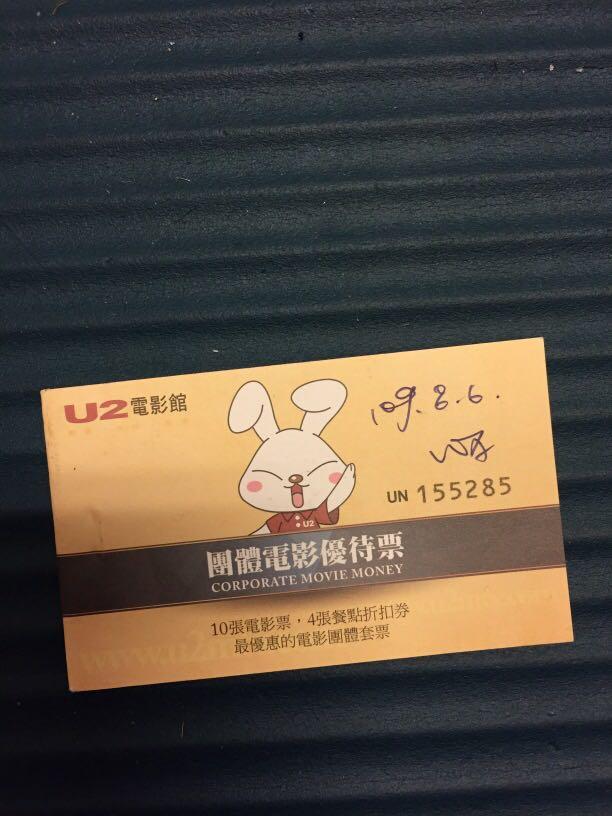U2電影館團體套票 平日券*10 /伍元餐點折價券*2