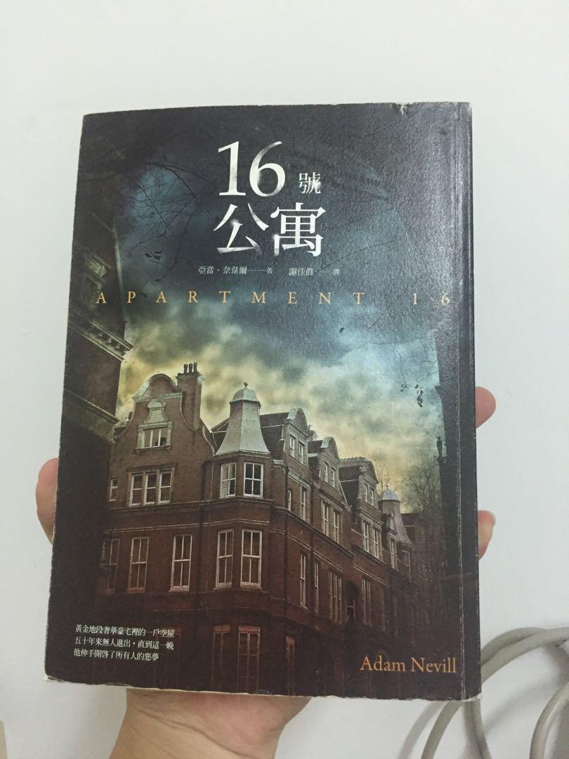 16號公寓