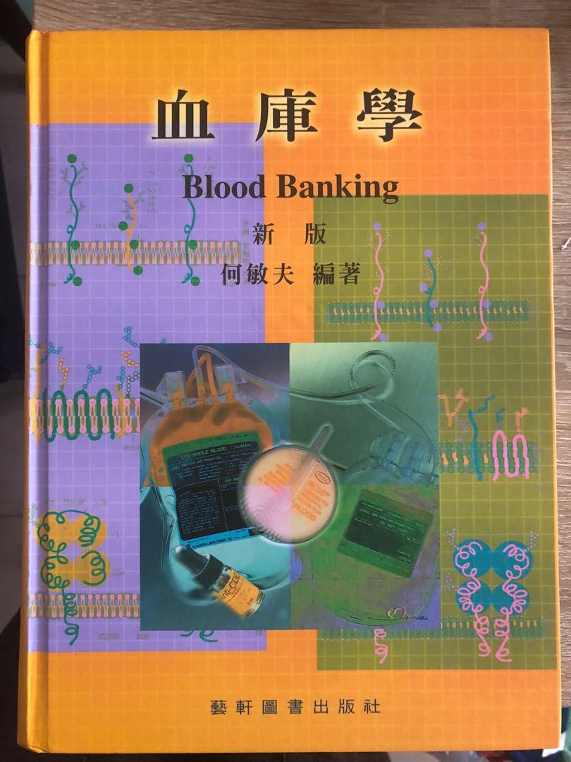 血庫學(2010/10月新版再刷)