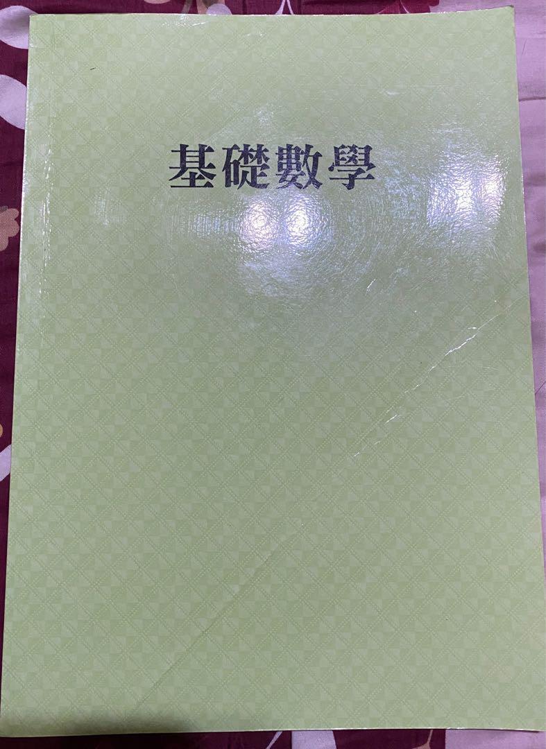 基礎數學(中文書)𐂂二手書