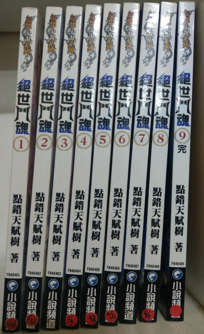 絕世鬥魂  1-9(完)