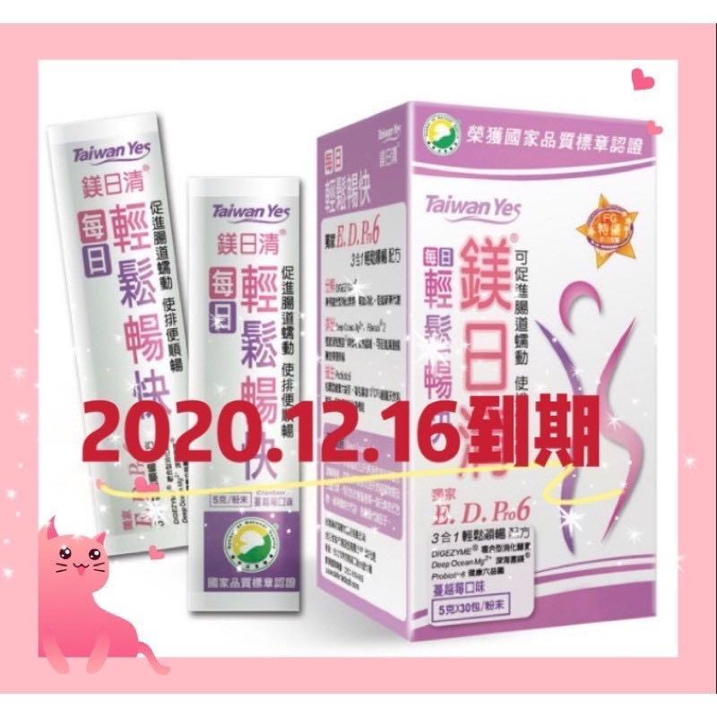 鎂日清益生菌 3盒組 幫助腸胃蠕動 今年12月到期 即期品出清 蔓越梅
