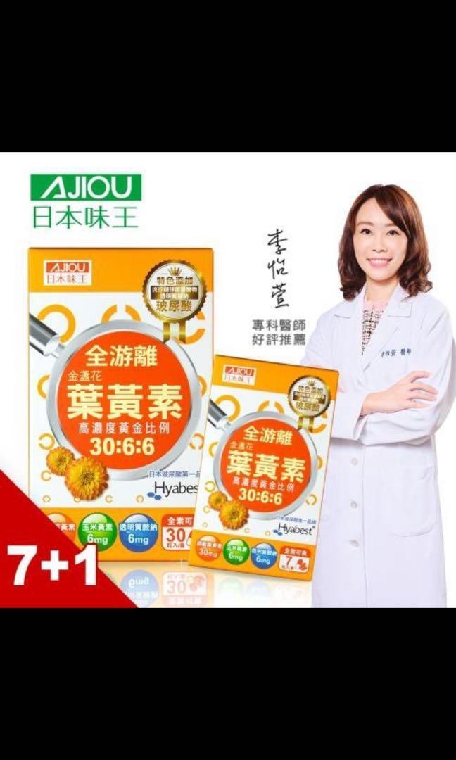 日本味王 金盞花葉黃素晶亮膠囊7+1 -正品✅