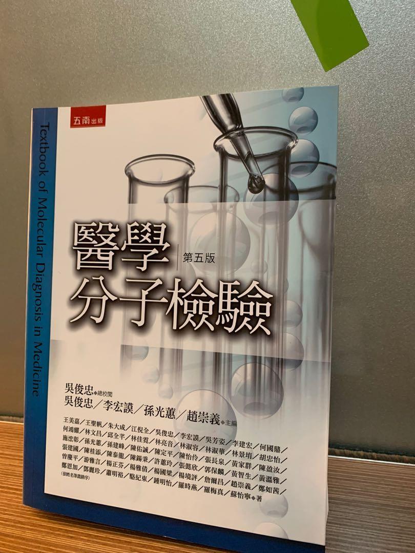 醫學分子檢驗 第五版 吳俊忠 五南出版