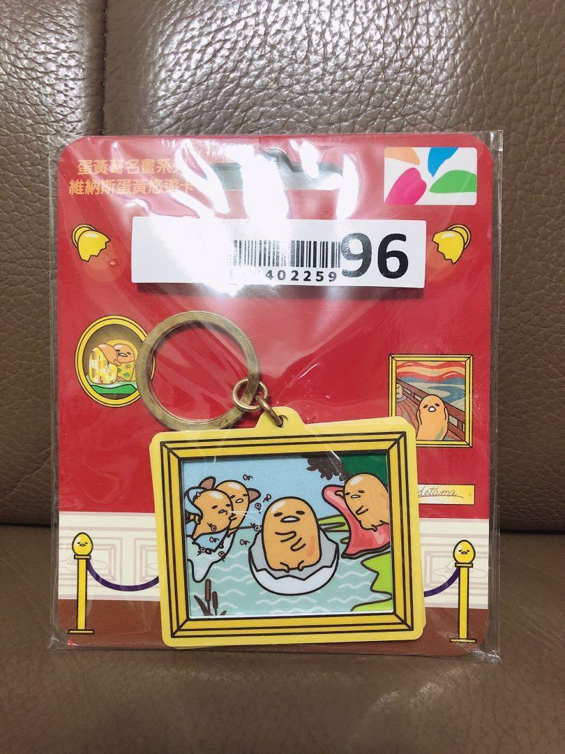 (全新) 蛋黃哥 維納斯 名畫 藝術 造型 悠遊卡 鑰匙圈