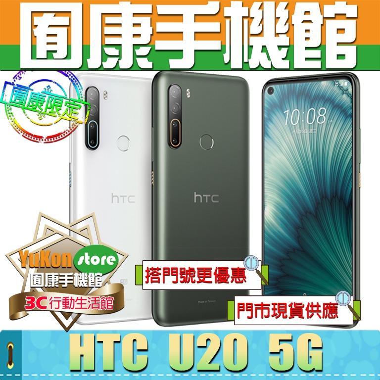 ※囿康手機館※ 全新 HTC U20 5G (6.8吋) 8GB/256GB <支援5G上網> 台灣公司貨 空機價