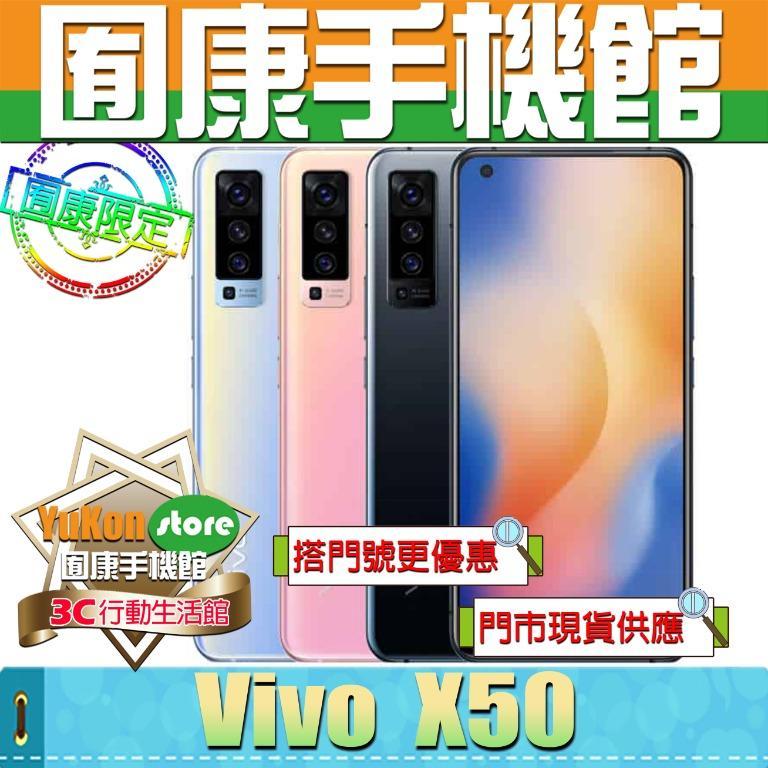 ※囿康手機館※ 全新 vivo X50 (6.56吋) 8GB/128GB <5G 上網> 台灣公司貨 空機價