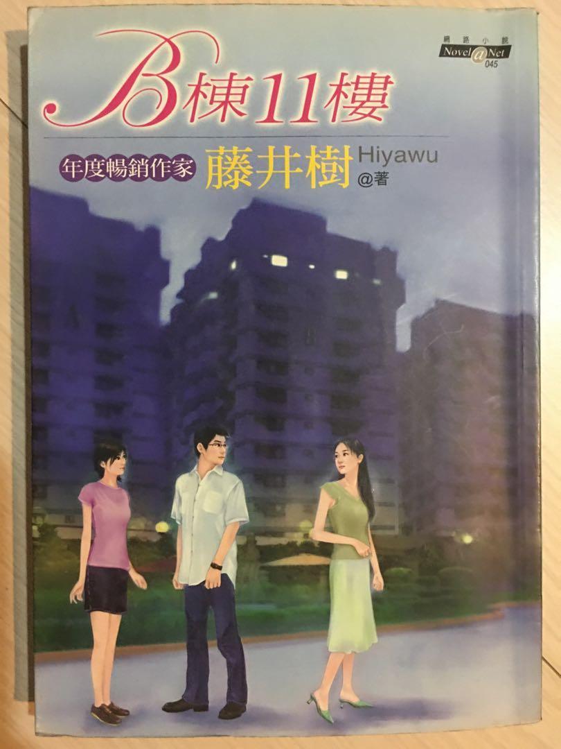 網路小說 B棟11樓 藤井樹