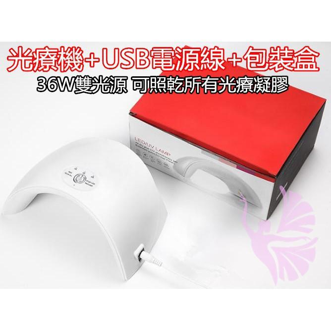 美甲凝膠光療機 USB電源線款
