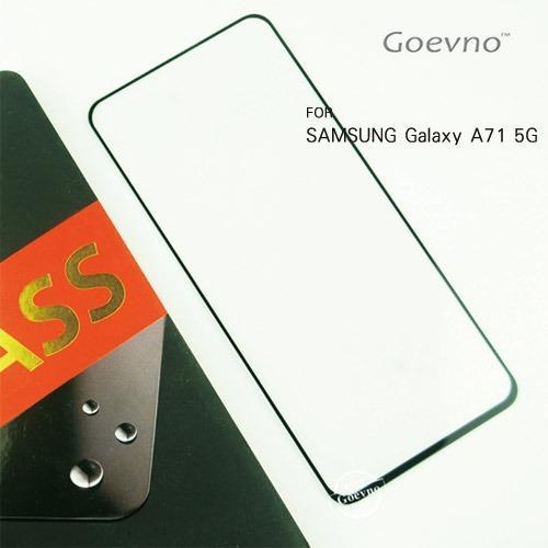 Goevno SAMSUNG Galaxy A71 5G 滿版玻璃貼