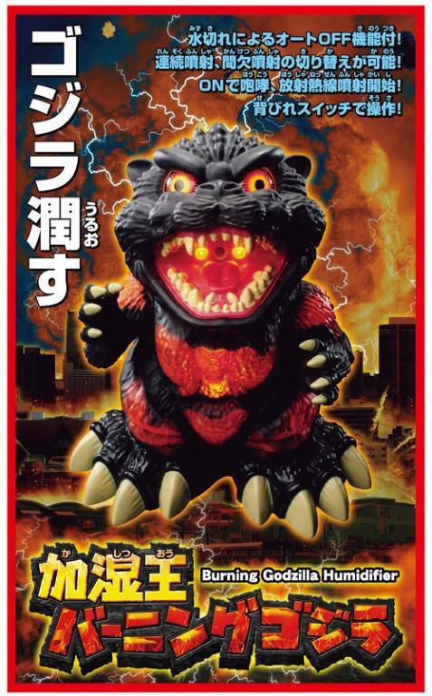 [Pre-Order] Godzilla vs. Series Burning Godzilla Humidifier