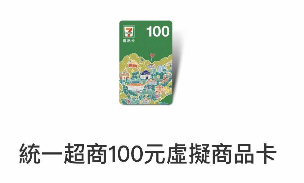 7-11虛擬商品卡面額100元(95折)