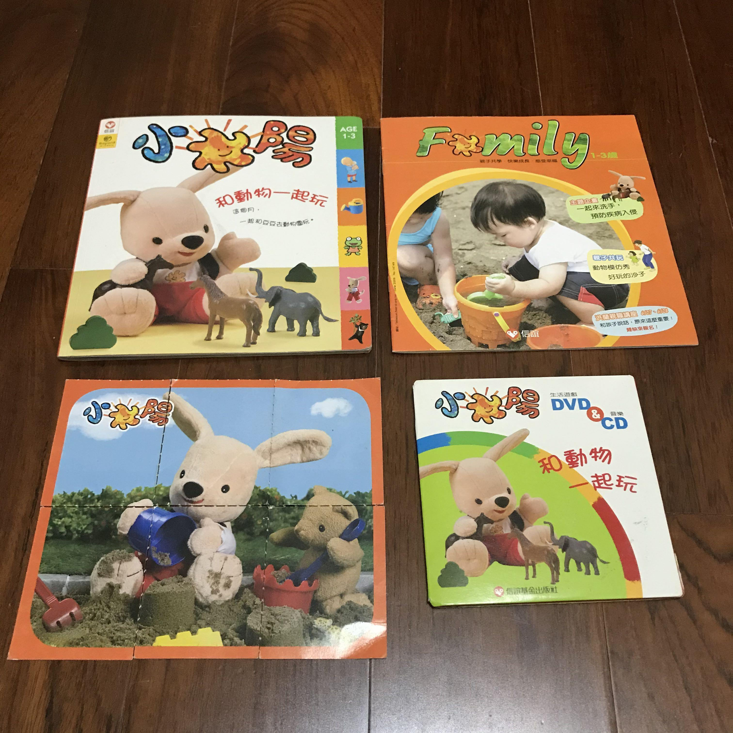 信誼小太陽 1-3歲幼兒雜誌/DVD/CD/字卡/導讀手冊