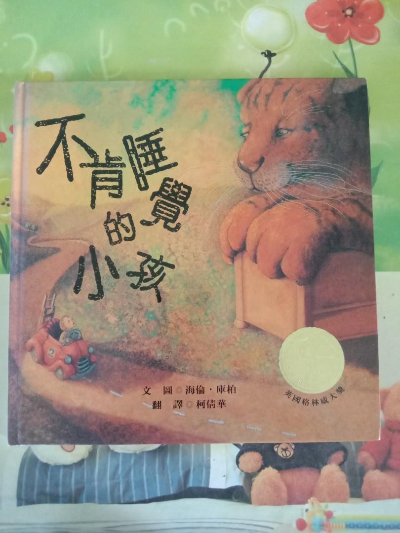 兒童故事書