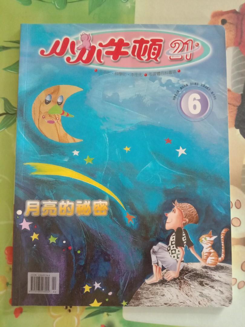 兒童智慧教學故事書