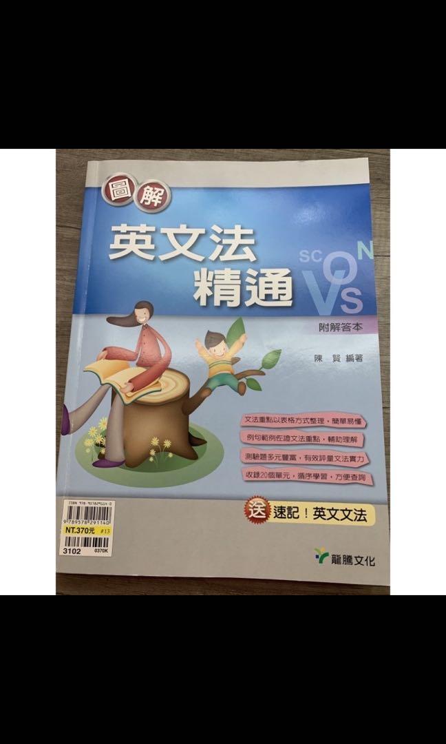 英文法精通📘圖解#龍騰文化