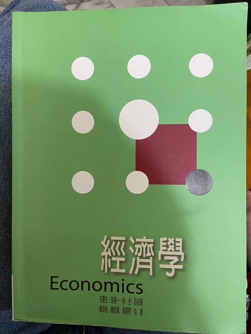 經濟學 -毛慶生 朱敬一