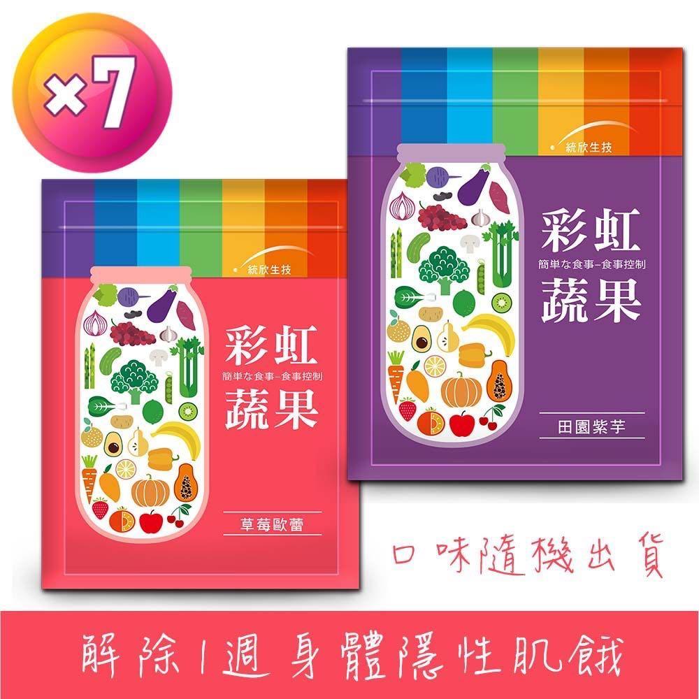 3包100 彩虹蔬果奶昔 統欣生技 體驗價 草莓 芋頭