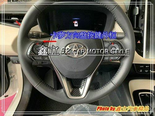 ※ 鑫立汽車精品 ※ Corolla Cross ALTIS12 ALTIS 18-20年 卡夢 方向盤按鍵 貼片