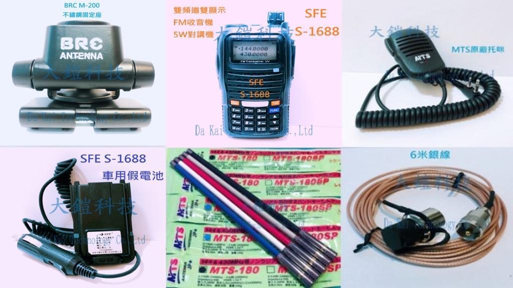 順風耳 SFE S-1688 豪華車用套餐 車隊家族指定全配套餐 車隊專用大全配組合 雙頻無線電對講機 s1688