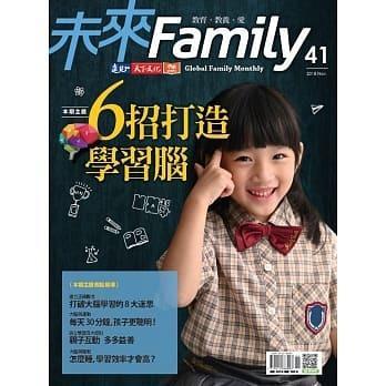 未來Family 11月號/2018 第41期-6招打造學習腦