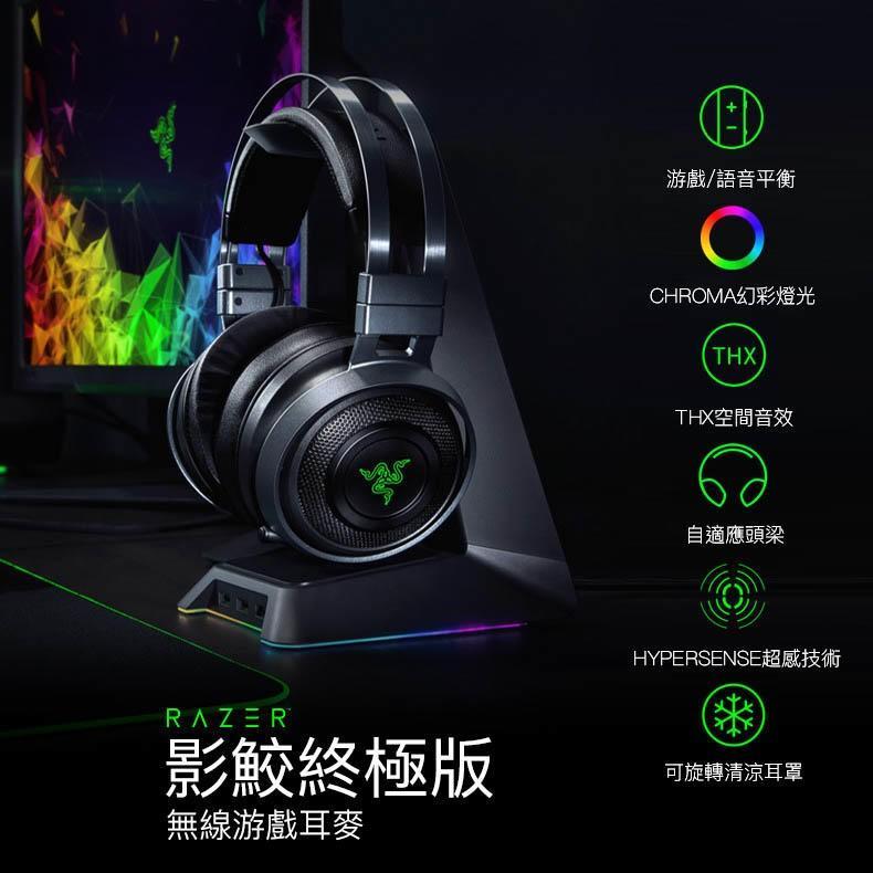 Razer Nari Ultimate影鮫終極版 電競無線耳機麥克風