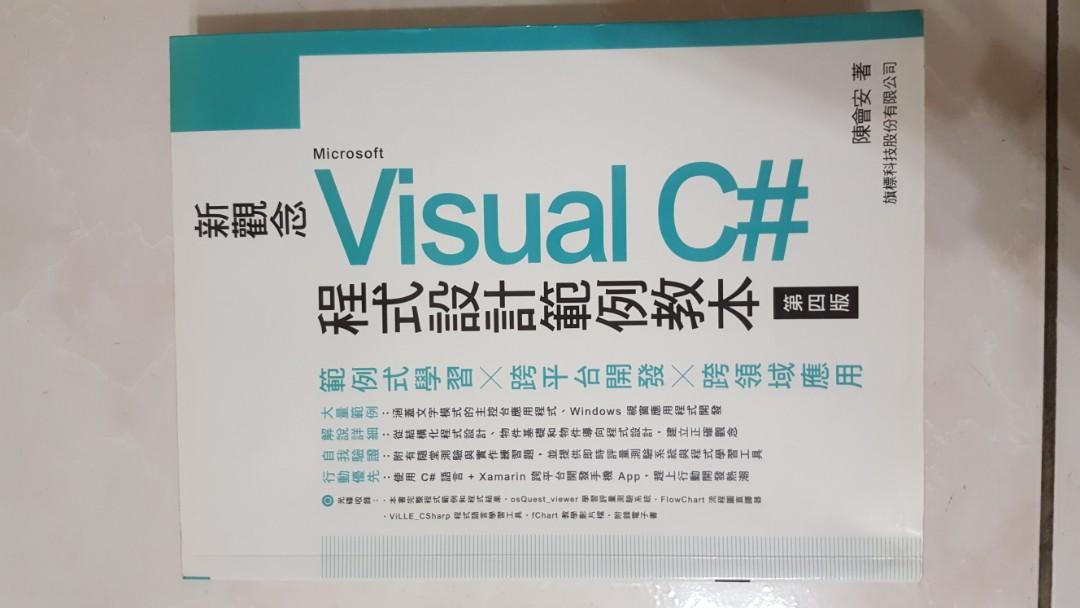 Visual C#程式設計範例教本