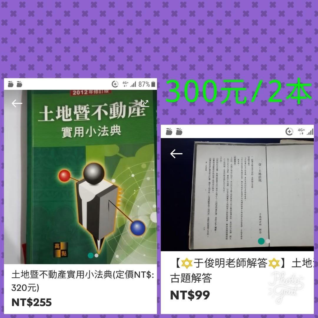 地政士參考書籍(2本合購)