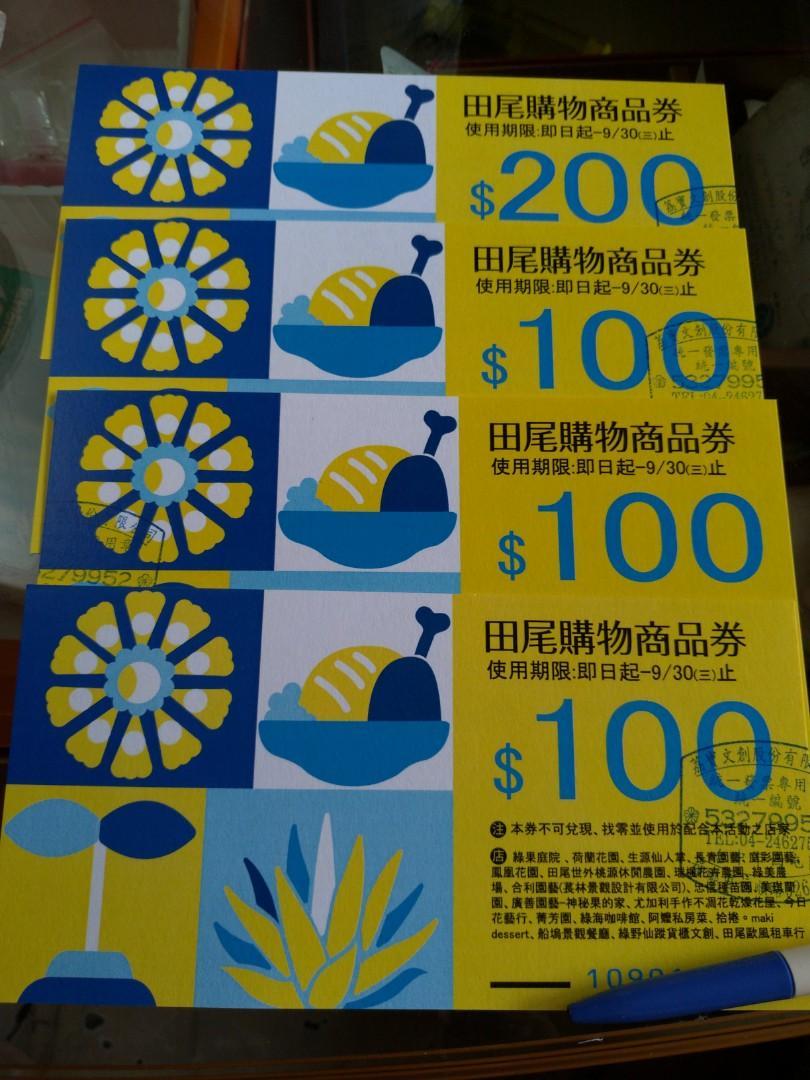 田尾購物商品卷500元