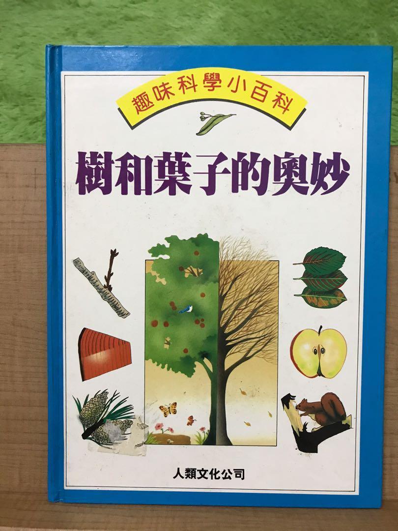 四冊合售:樹和種子的奧妙+植物+花與樹+樹