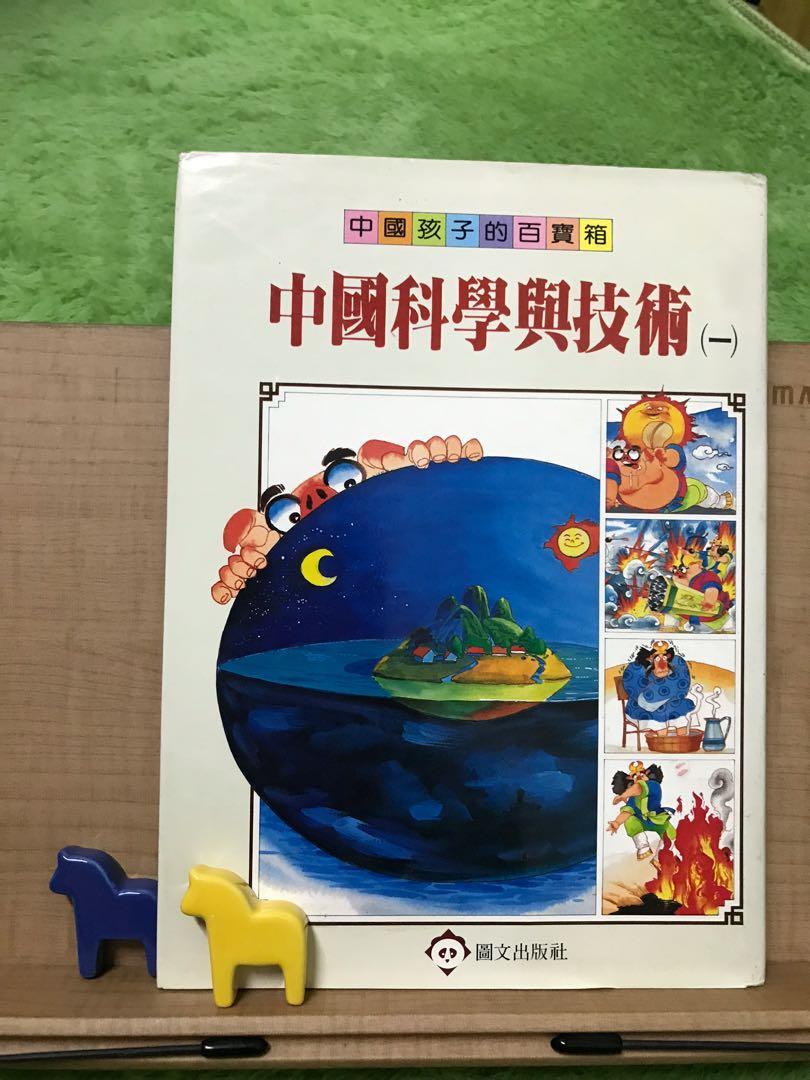 中國科學與技術–中國孩子的百寶箱