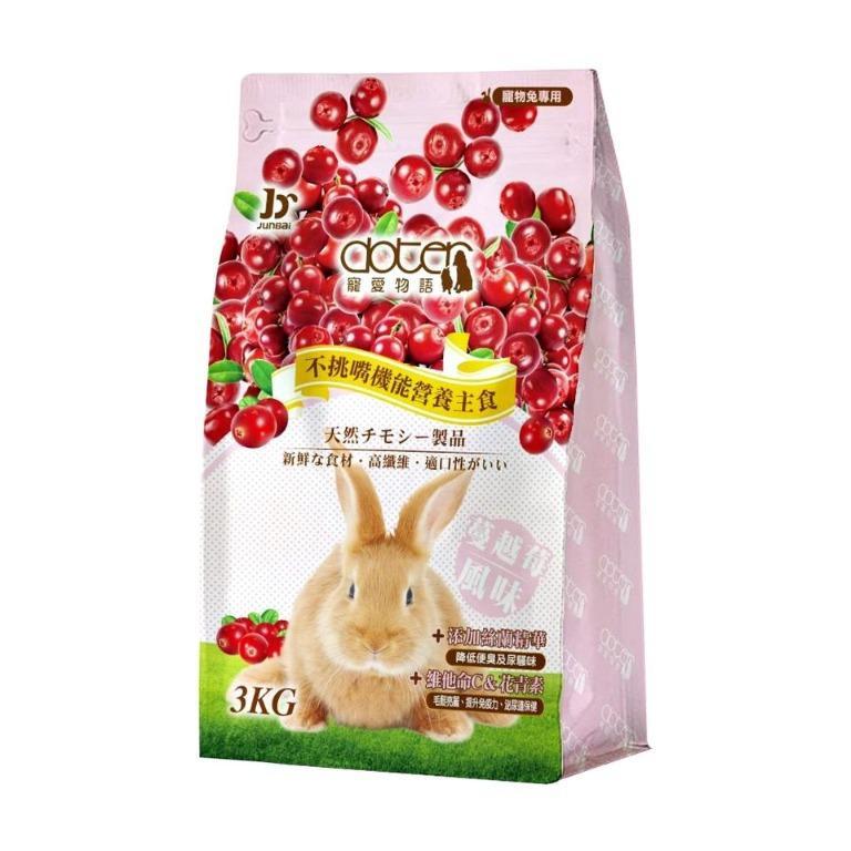 ♥寵愛物語兔飼料-蔓越莓風味