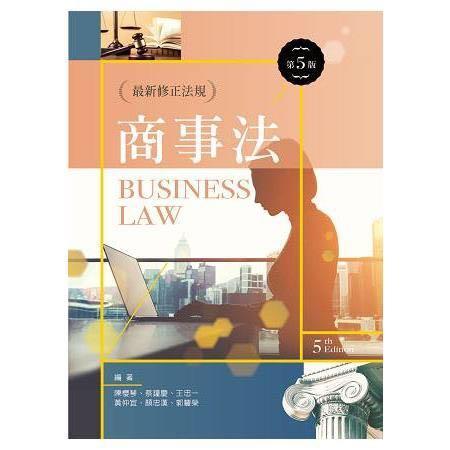商事法最新修正法規 五版 #開學季