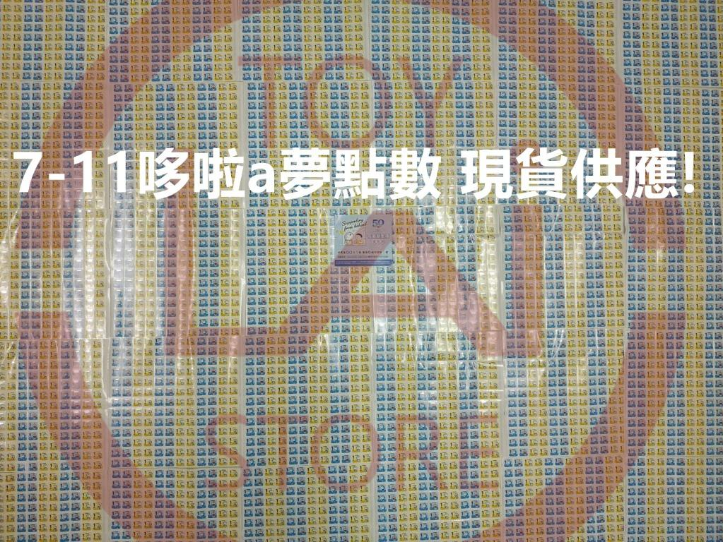 現貨供應 最新 7-11 哆啦a夢 點數 7-11集點 711點數 7-11點數 7-11 集點 貼紙 印花