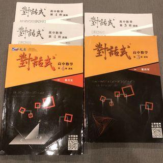 對話式高中數學 第三冊 第四冊
