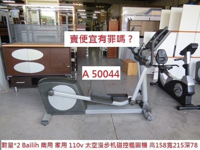 A50044 Bailih 110v 太空漫步機 磁控橢圓機 ~ 橢圓機 運動器材 健身器材 回收二手傢俱 聯合二手倉庫