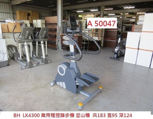A50047 BH 商用 程控 踏步機 登山機 ~ 健身踏步機 運動器材 健身器材 回收二手傢俱 聯合二手倉庫