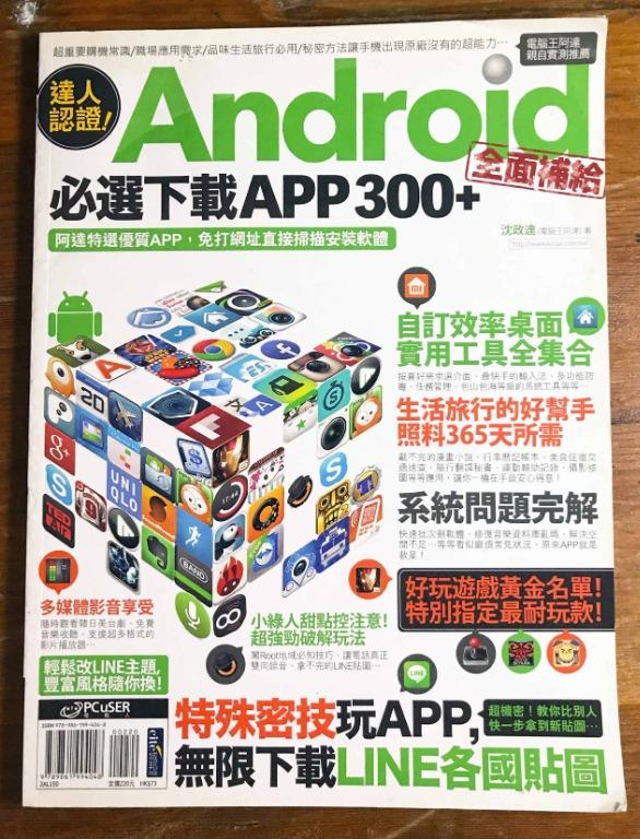 Android 必選下載APP300+ 【雜誌月刊 二手】